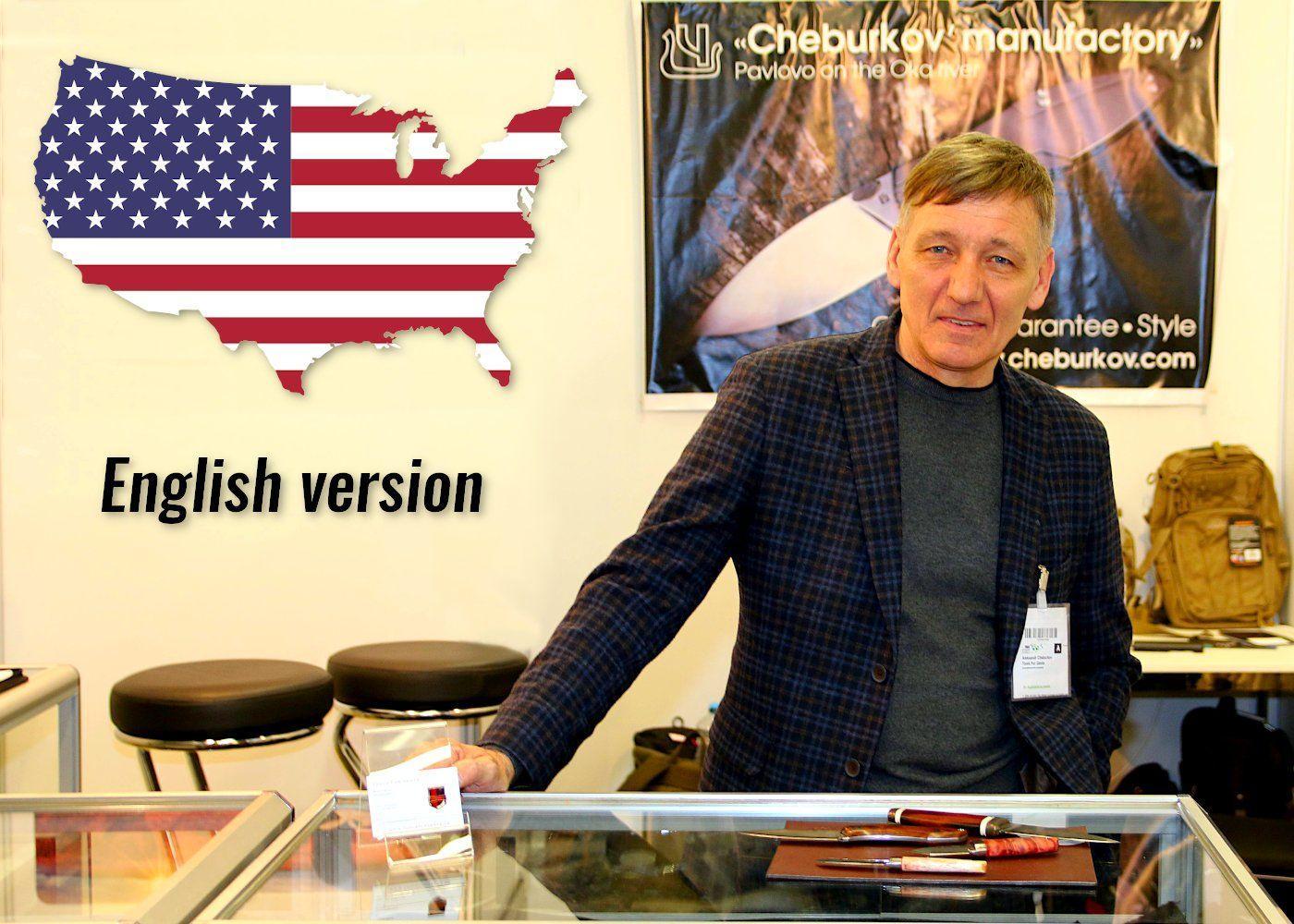 Talkting with Aleksandr Cheburkov