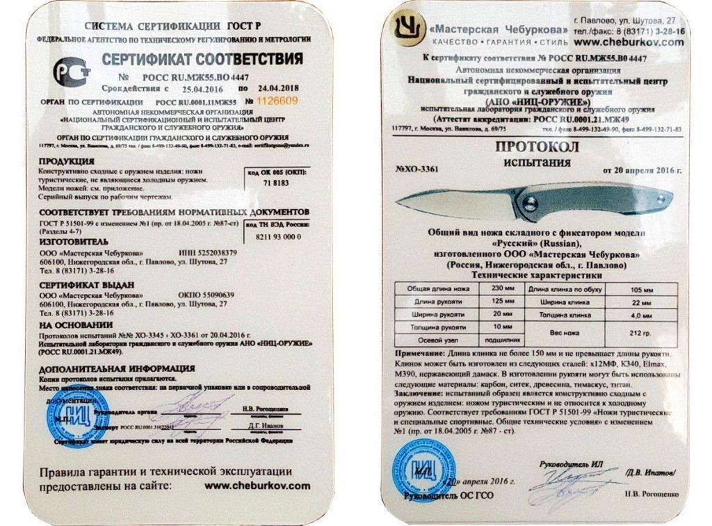 Urkunde für ein Messer von Aleksandr Cheburkov